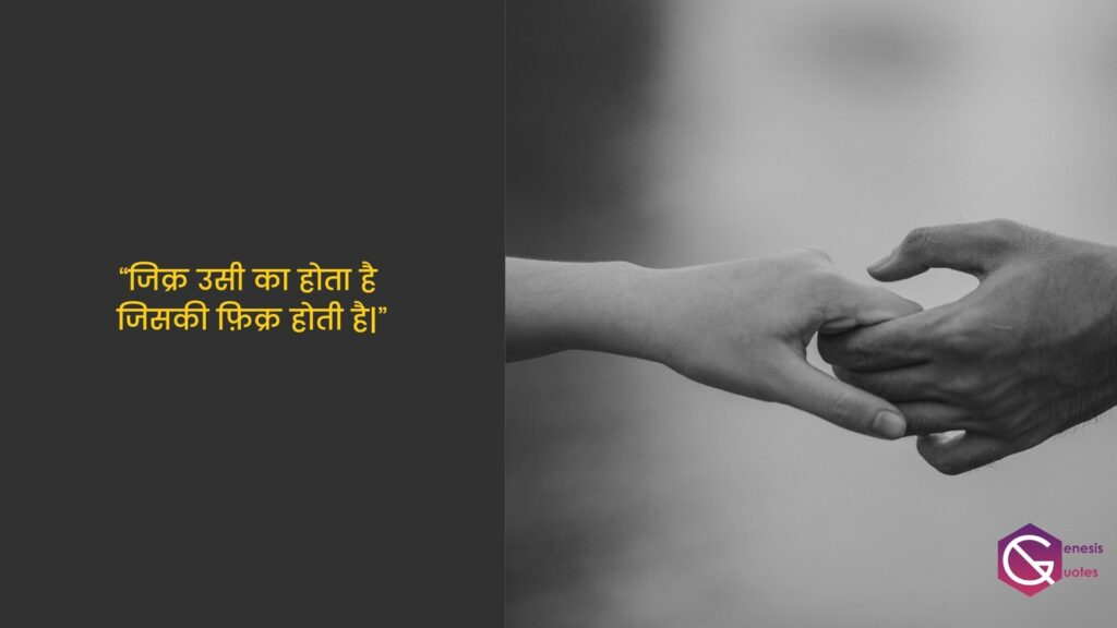Love quotes for BF in Hindi dp